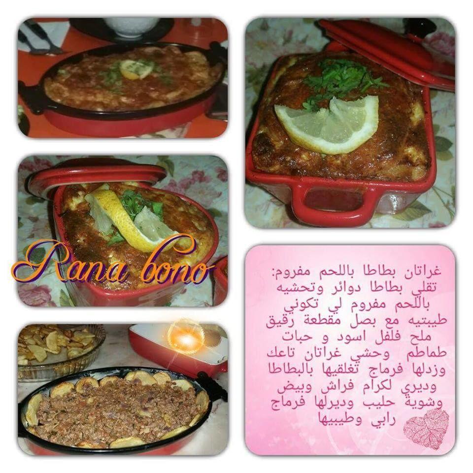 Recettes Salees De Roumaysa Juste Pour Le Plaisir Du Partage Recettes De Cuisine Recette Recette De Cuisine Algerienne