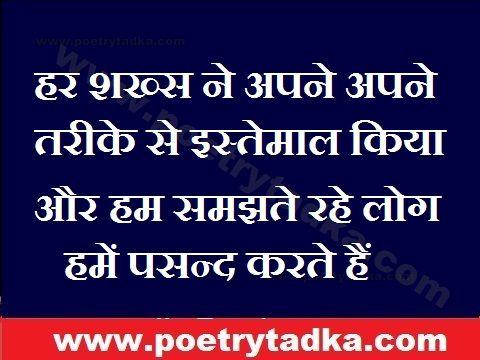 Hindi Shayari And Suvichar Hindi Quotes Well Said Quotes Deep Words