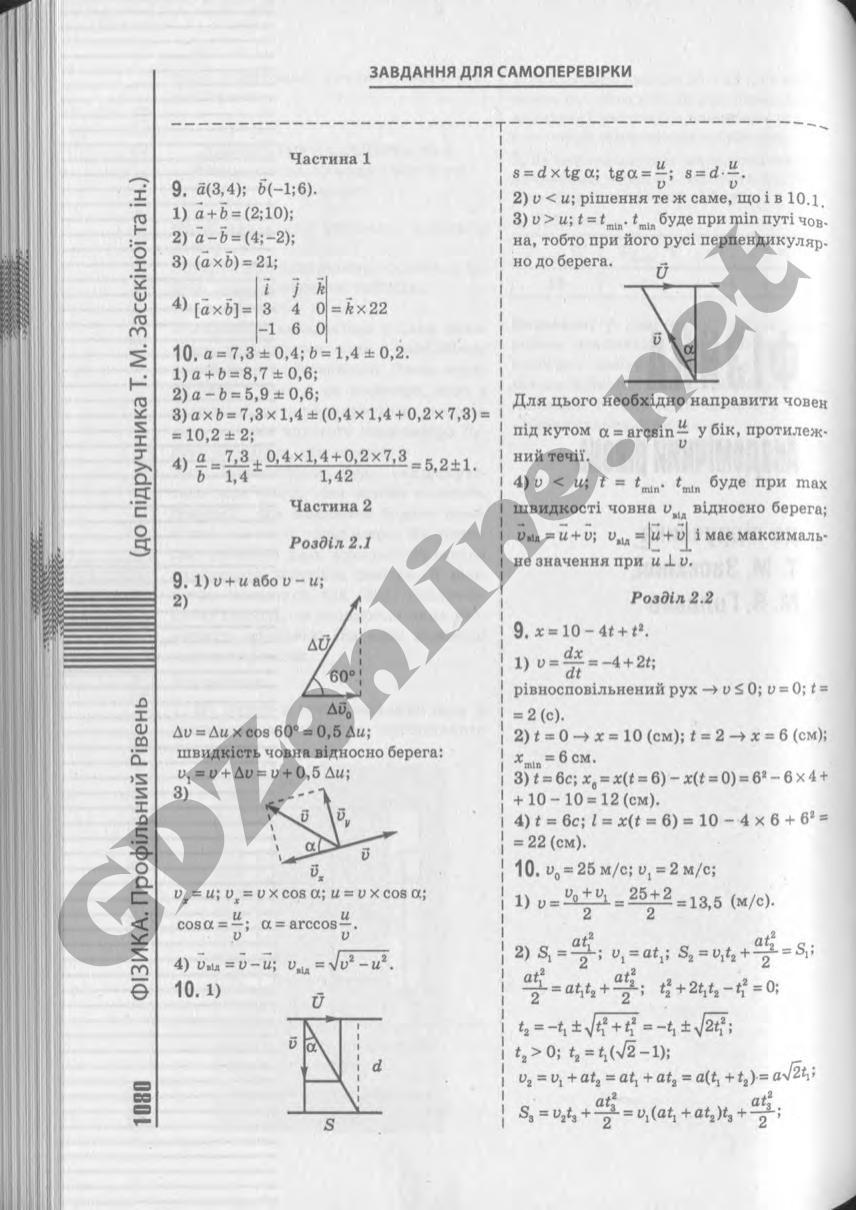 Решебник по физике 10 класс засєкіна профільний рівень
