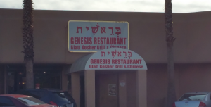 Genesis Restaurant Bereshit Kosher Las Vegas Travel Pinterest
