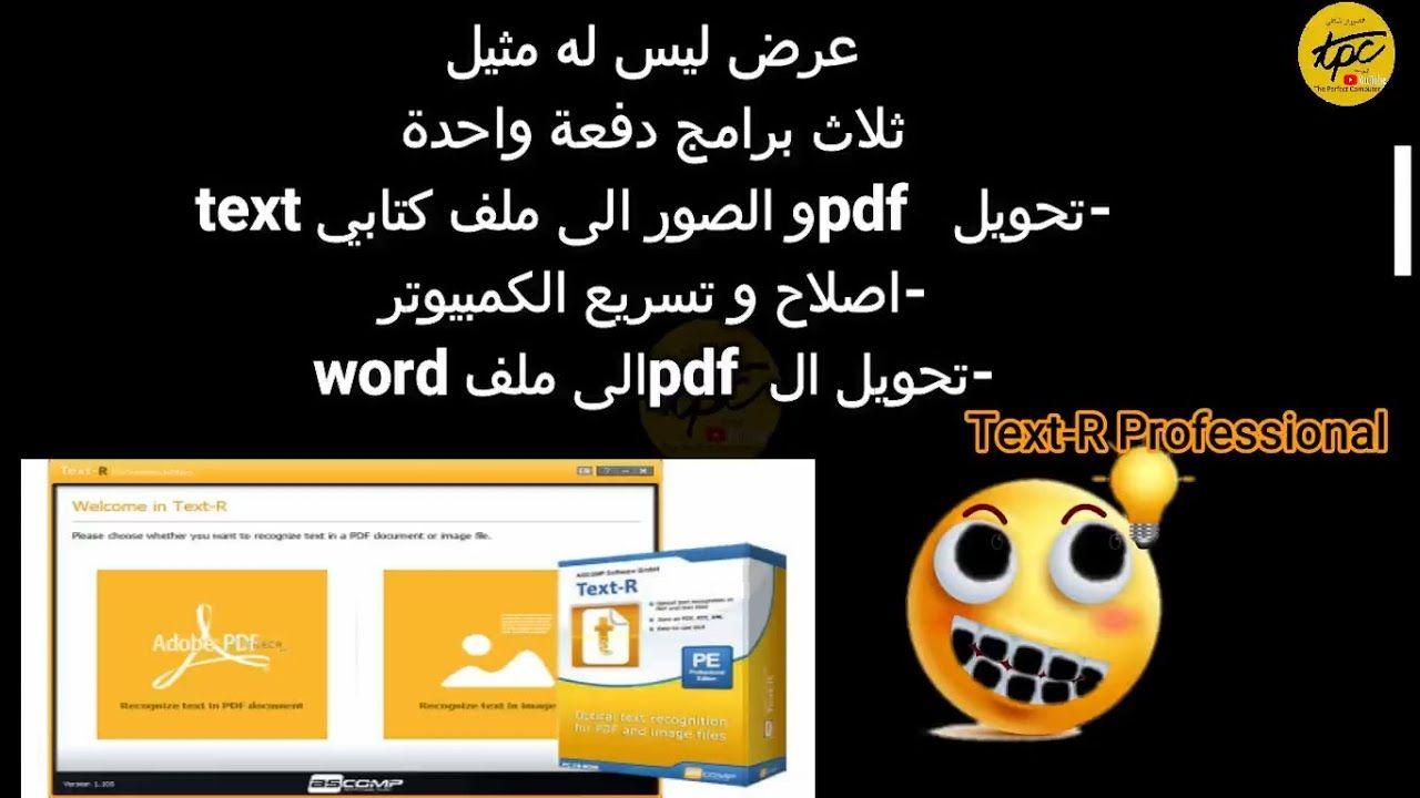 أقوى عرض لثلاث برنامج تحويل ملفات Pdf الى Word و الصور الى Text Text R Funny Words Company Logo Tech Company Logos