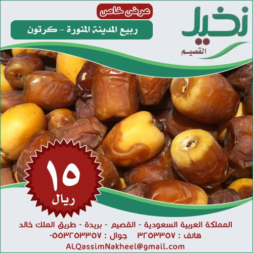 تمر ربيع المدينة المنورة من نخيل القصيم للتمور Saudi Dates Ad Ramadan Ksa Sweet تمر تمور نخيل القصيم رمضان السعودية Food Pretzel Bites Pretzel