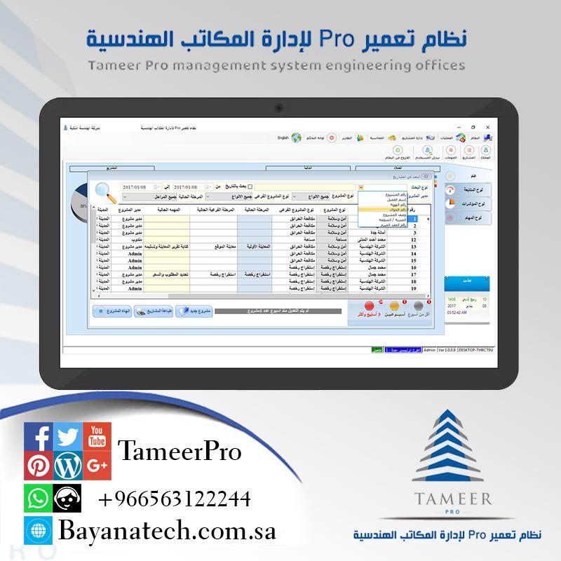 برنامج ارشفة ملفات الموظفين مجاني