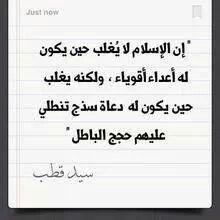 سيد قطب رحمه الله اقوال الاسلام Quotations Quotes Famous Quotes
