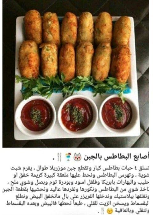 Pin By Asma Gargoum On المطبخ العربي Cookout Food Ramadan Recipes Recipes