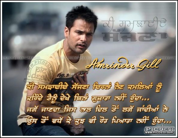 Amrinder Gill Ki Samjhaiye Sajjna Amrinder Gill Song Lyric Quotes Photos For Facebook