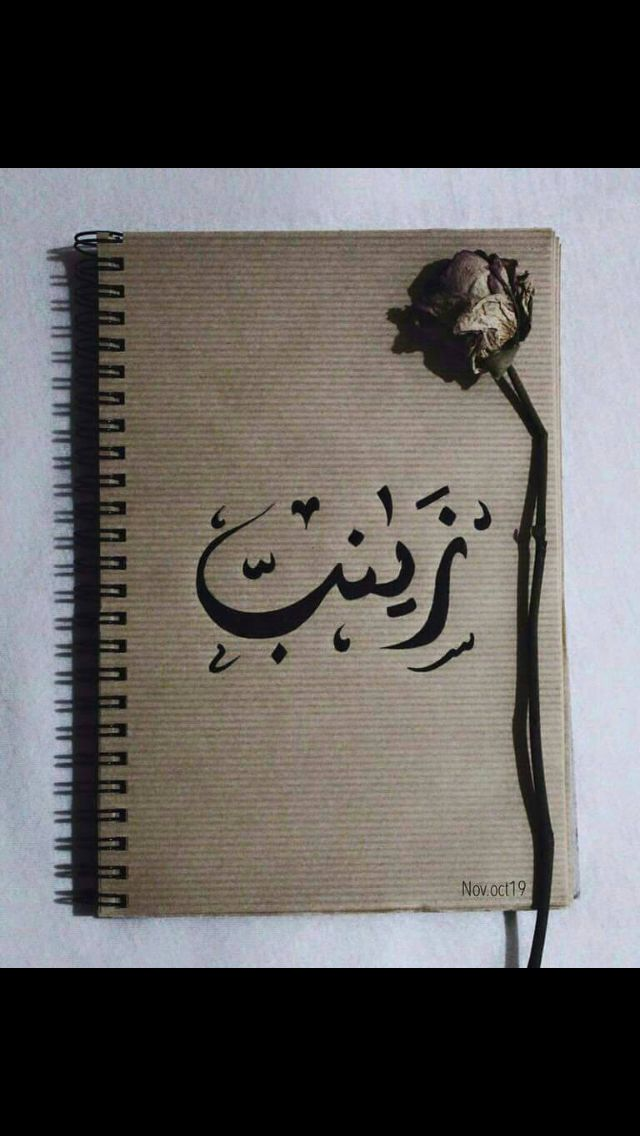 Pin By Maral Batool On أسماء Stylish Alphabets Calligraphy Name Arabic Calligraphy Art