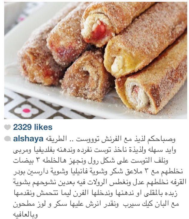وصفة فرنش توست Food Truck Design Arabic Food Food