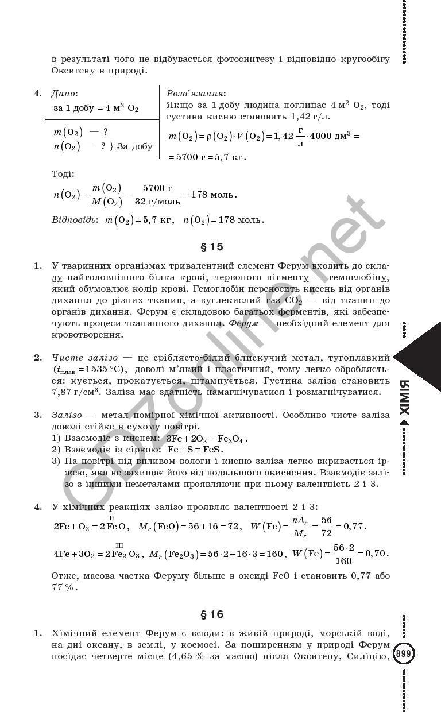 поурочные разработки по математике 3 класс моро фгос скачать бесплатно
