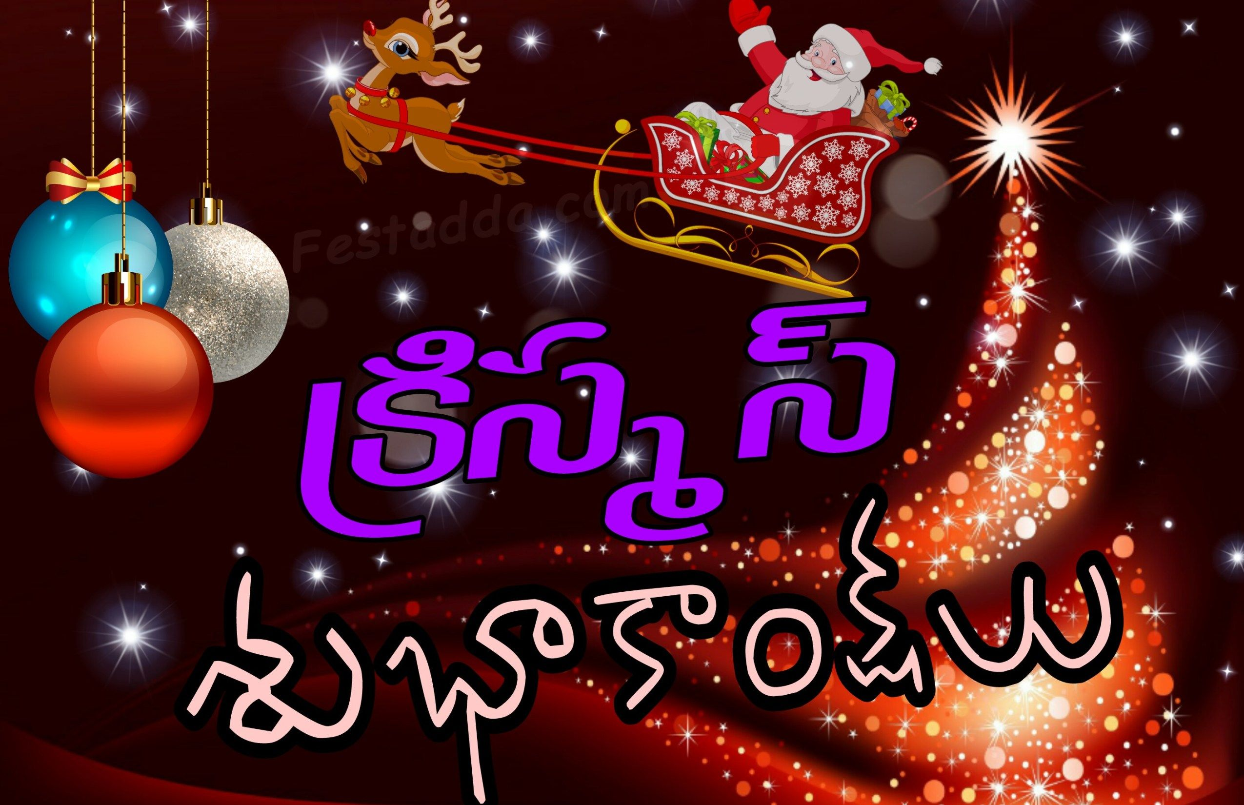 Merry Christmas Wishes 2019 Images క ర స మస శ భ క క షల చ త ర ల Merry Christmas Wishes Christmas Bulbs Christmas Wishes