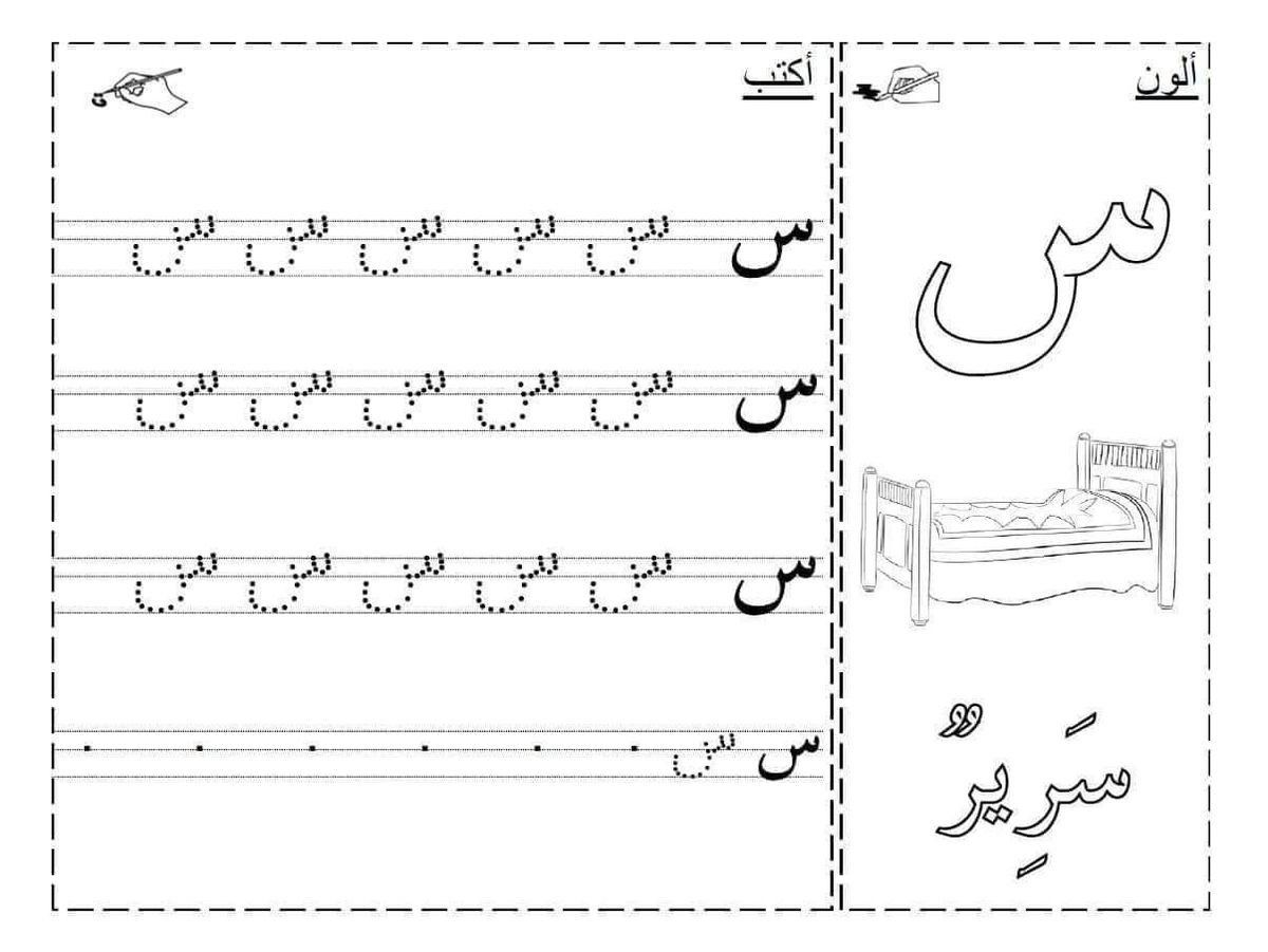 Pin By Teacher On Arabic Work Sheets With Images