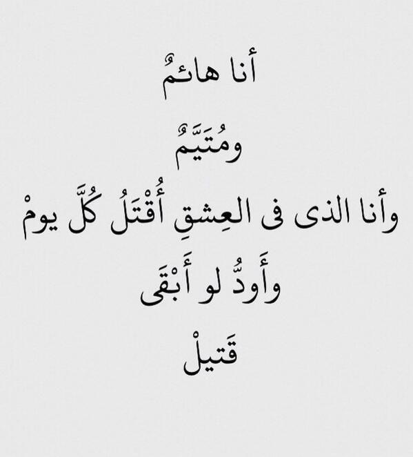 اللهي أشوفك مكويه بنار حبي Sweet Romantic Quotes Words Quotes Romantic Quotes