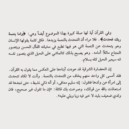 اقتباسات كتب — خوارق اللاشعور - علي الوردي