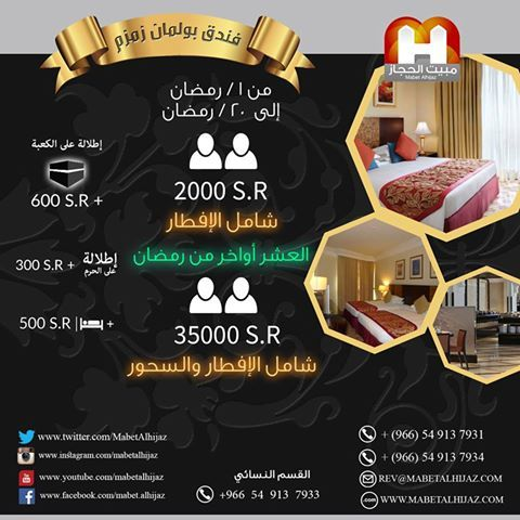 عروض مبيت الحجاز لشهر رمضان فندق بولمان زمزم