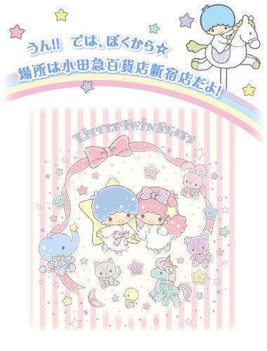 2015年10月のブログ|LittleTwinStars Official★Blog Kiki&Lala Dreamy Diary