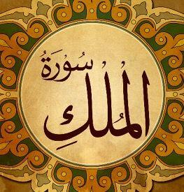 سورة الملك تلاوة ماهر المعيقلي Arabic Calligraphy