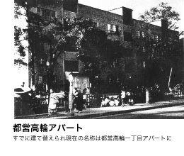 都営高輪アパート 1948 戦後初のrc造公営集合住宅 団地 Rc造 一級建築士