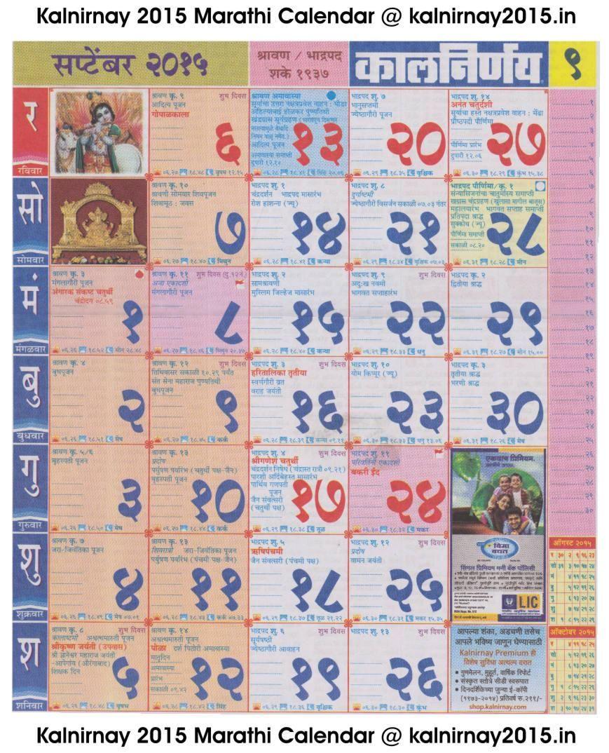 September 2016 Calendar Kalnirnay September 2016 Calendar