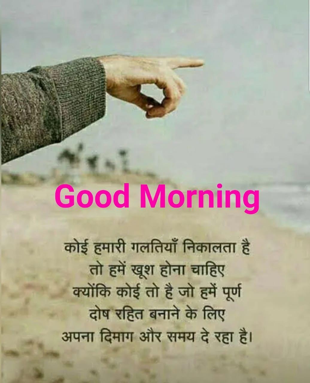 Sweta Yadav Good Morning Quotes Genius Quotes Good Day Quotes
