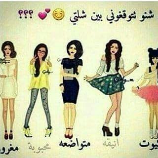 اني انيقه Funny Arabic Quotes Arabic Funny Cute Couple Art