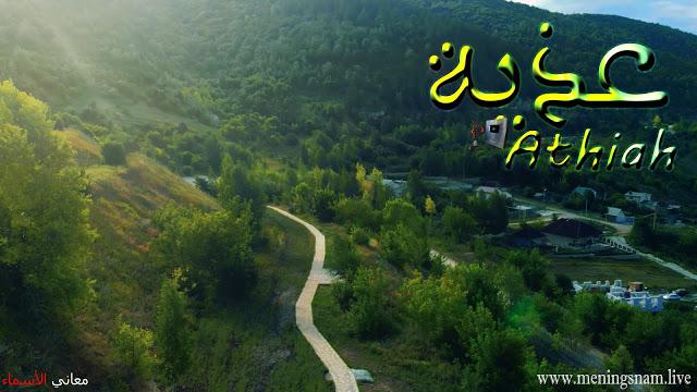معنى اسم عذية وصفات حاملة هذا الإسم Athiah Natural Landmarks Landmarks Nature