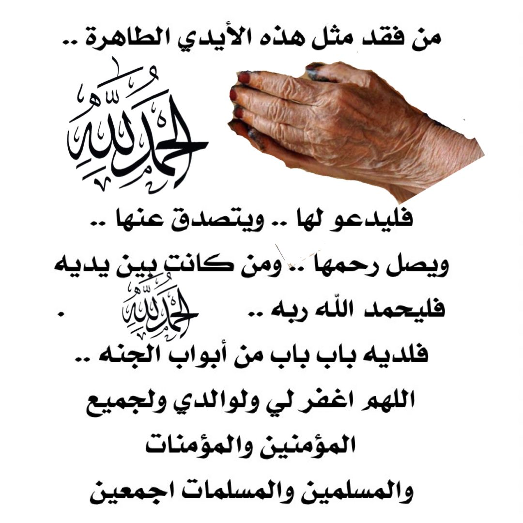 Pin By محب الصالحين On صدقةجارية Arabic Calligraphy Calligraphy