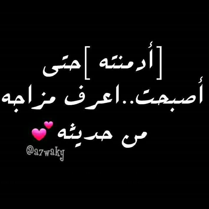 ادمنته حتى صرت اعرف مزاجه من حديثه 3 Arabic Love Quotes Romantic Quotes Love Words