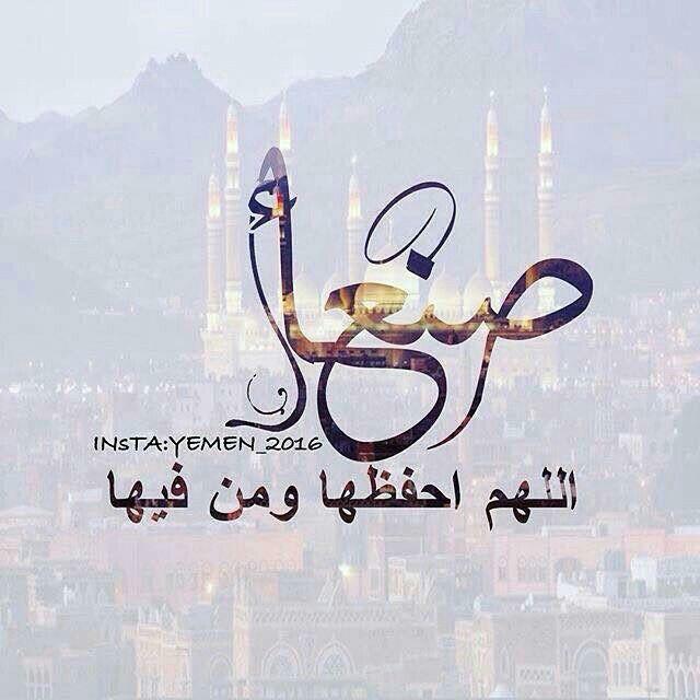 اللهم احفظ اليمن
