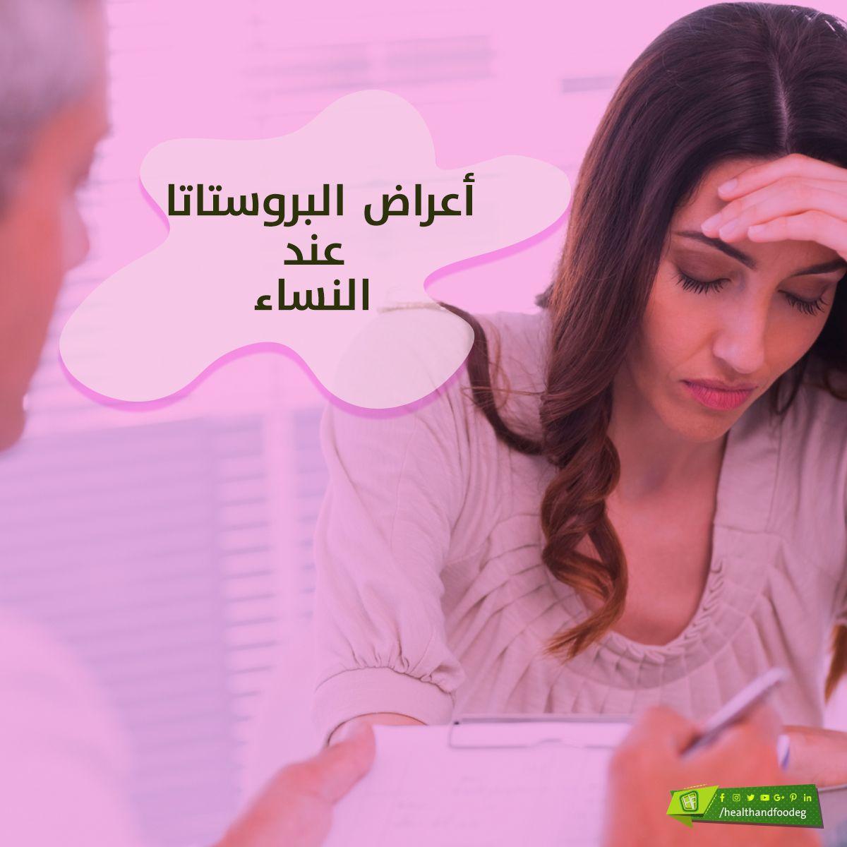 اعراض البروستاتا عند النساء
