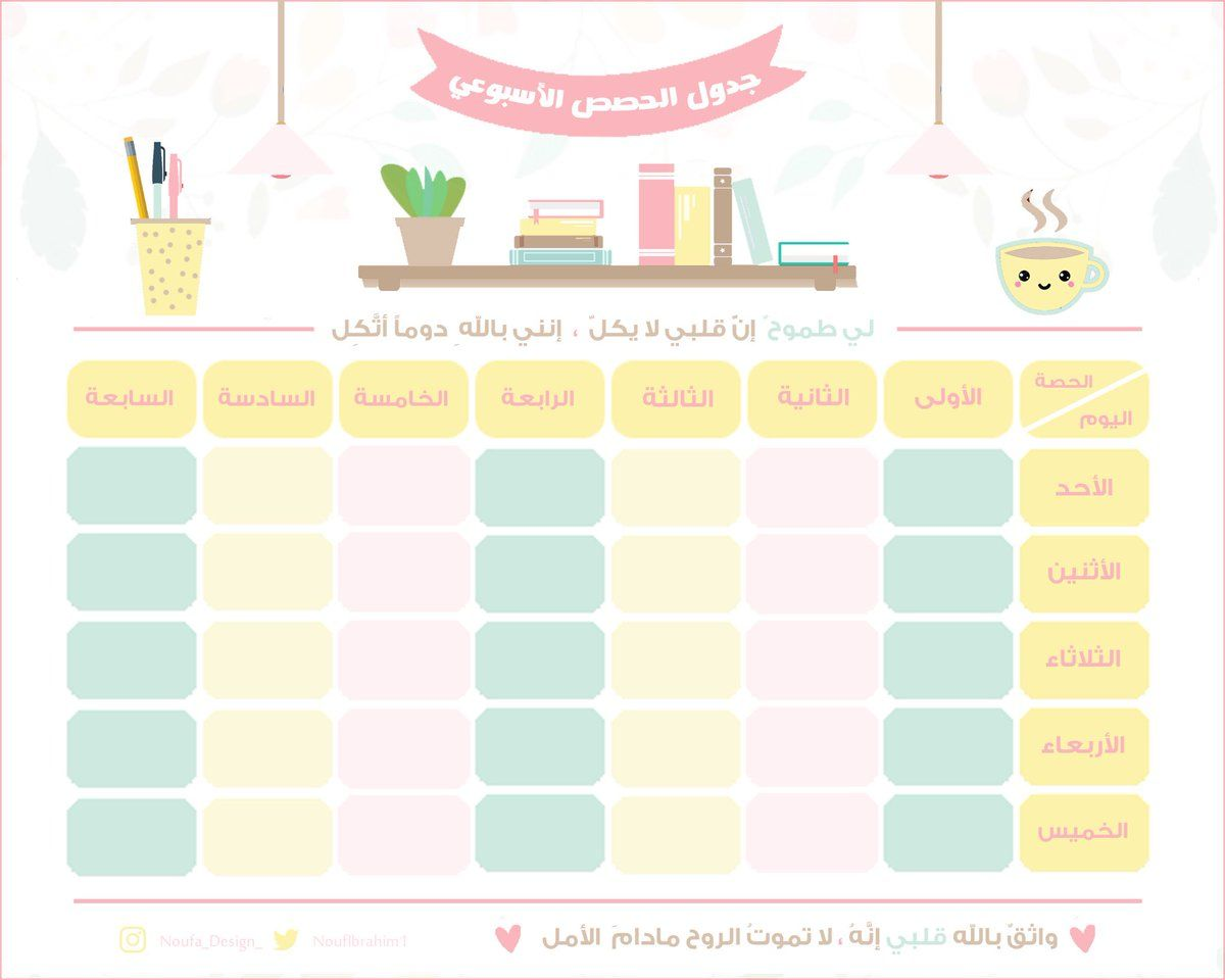 جدول الحصص الأسبوعي ملف أنجاز حاسب 1 School Frame School Photos School Planner