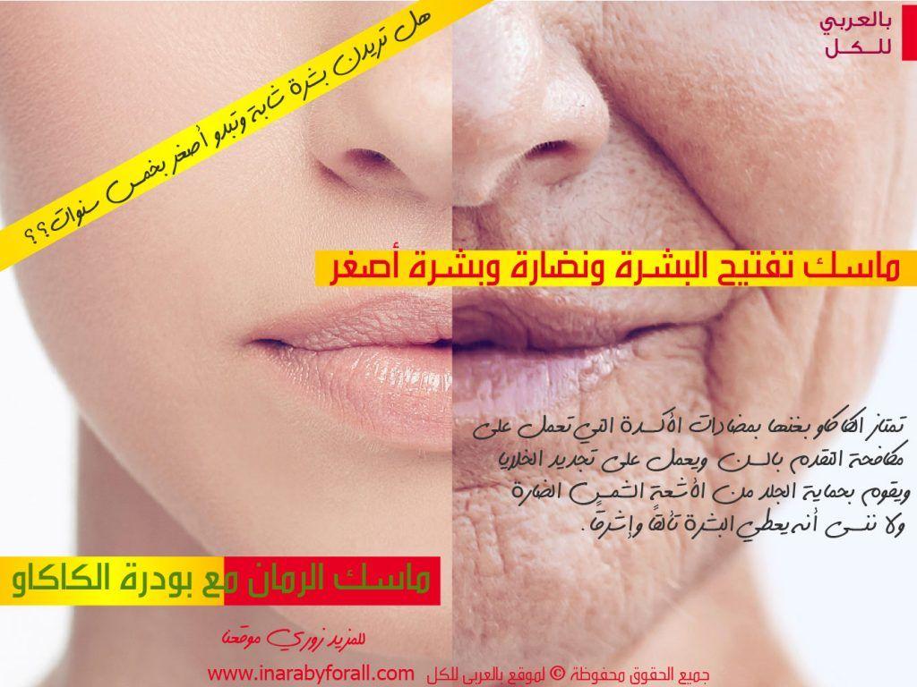 ماسك لتفتيح البشرة روعة مع سرعة المفعول 8 ماسكات بمكون سري واحد بـ العربي Face Olay Face Mask