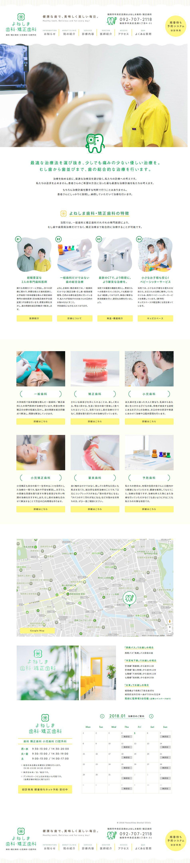 よねしま歯科 矯正歯科様の よねしま歯科 矯正歯科 のランディングページ Lp かわいい系 サービス 保険 金融 Lp ランディングページ ランペ よねしま歯科 矯正歯科 矯正歯科 歯科矯正 歯科