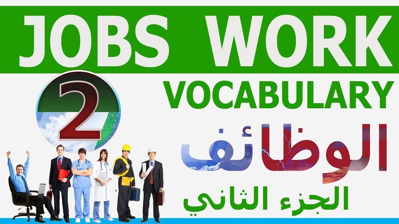 تعلم كلمات انجليزي Jobs And Work Vocabulary معاني الوضائف عربي انجليزي Learn English جزء2 Youtube Company Logo Vocabulary Tech Company Logos