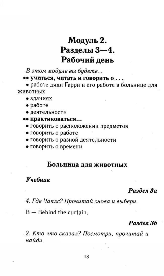 Ответы на тетрадь по обществоведению 9 класс п.м гламбоцкий