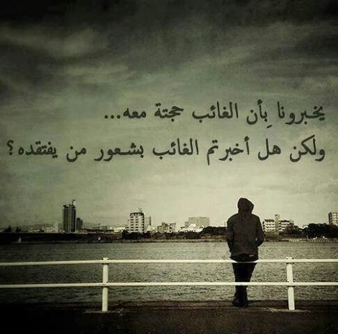 يخبروننا بإن الغائب حجته معه Photo Quotes Sharing Quotes Quotes