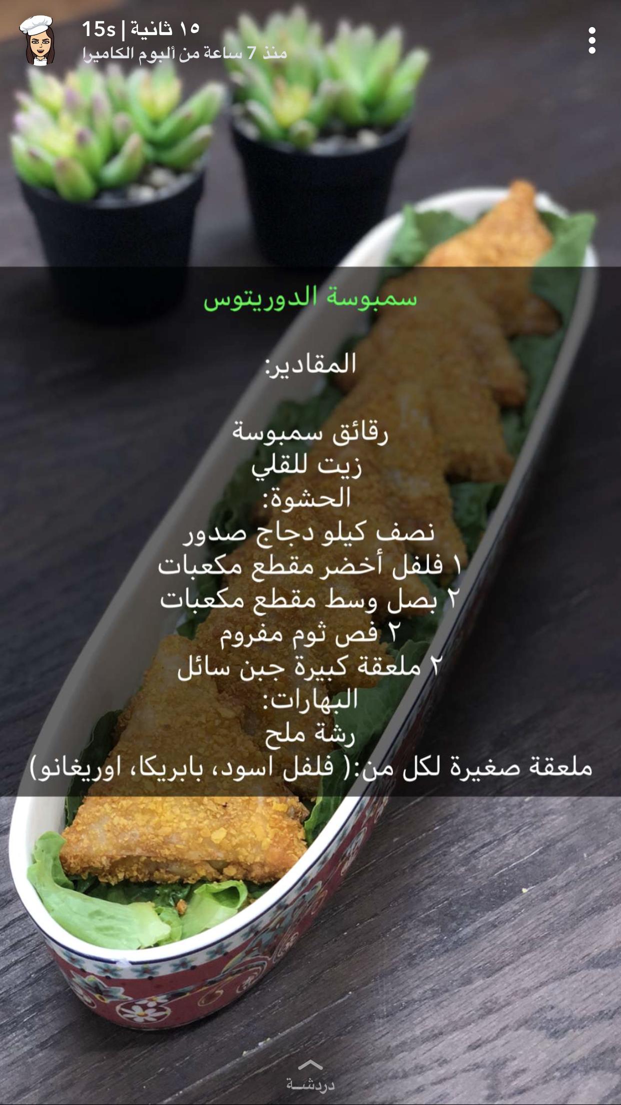 Pin By Khokha Alshahrani On أكلات منوعه Libyan Food Food Receipes Cooking Recipes Desserts