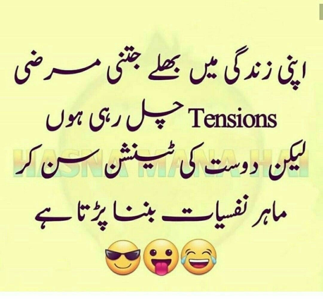 Pin By Sadiq 586 On Funny Jokes Friends Forever Quotes Friends Quotes Funny Quotes