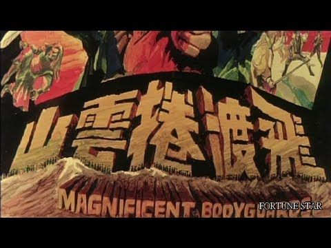 [Trailer] 飛渡捲雲山 (Magnificent Bodyguards) - YouTube