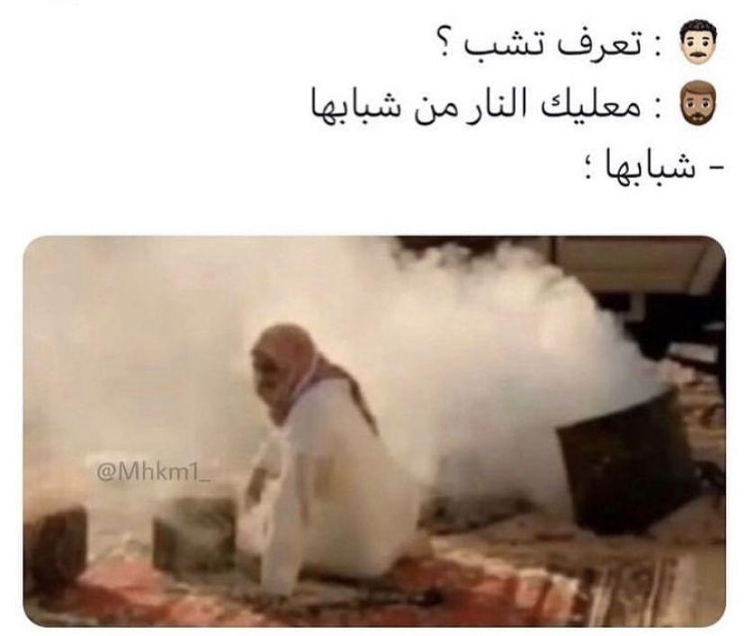 انا بكل طلعه ابخرهم English Phrases Arabic Jokes Funny Pictures