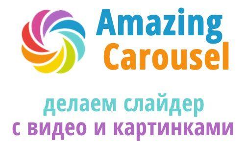 Amazing Carousel