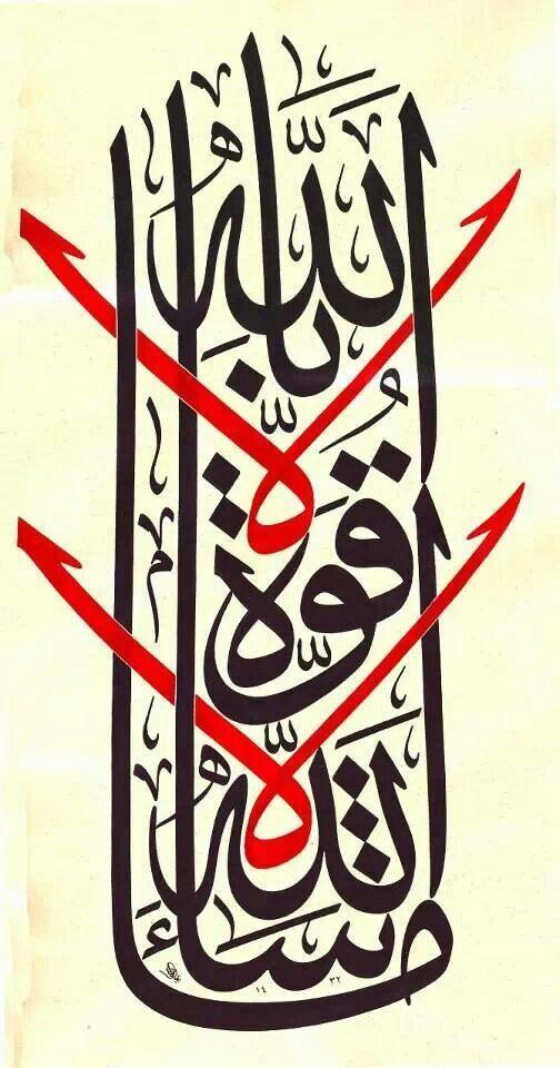 ما شاء الله لا قوة إلا بالله Islamic Art Calligraphy Arabic Calligraphy Art Islamic Calligraphy