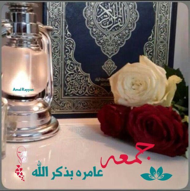 جمعه عامره بذكر الله Perfume Bottles Perfume Decor