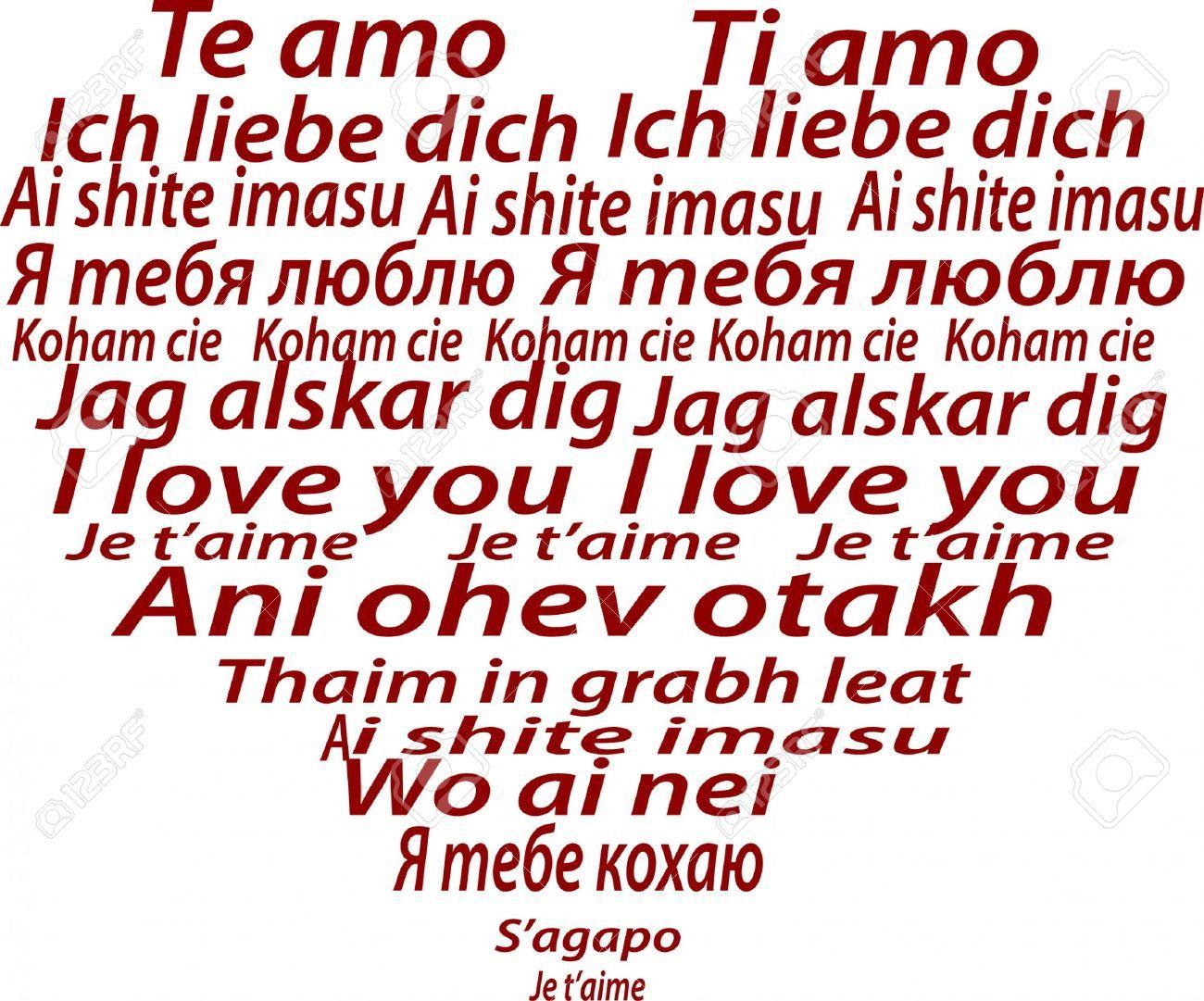 Картинка со словами я люблю тебя на всех языках мира