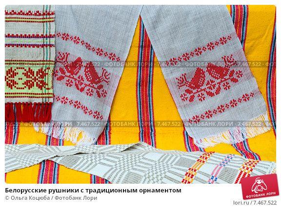Купить фото «Белорусские рушники с традиционным орнаментом ...