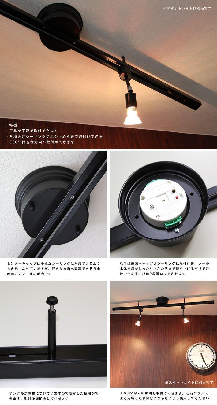 簡単取付ダクトレール1100mm 方向自在 ブラック 照明の