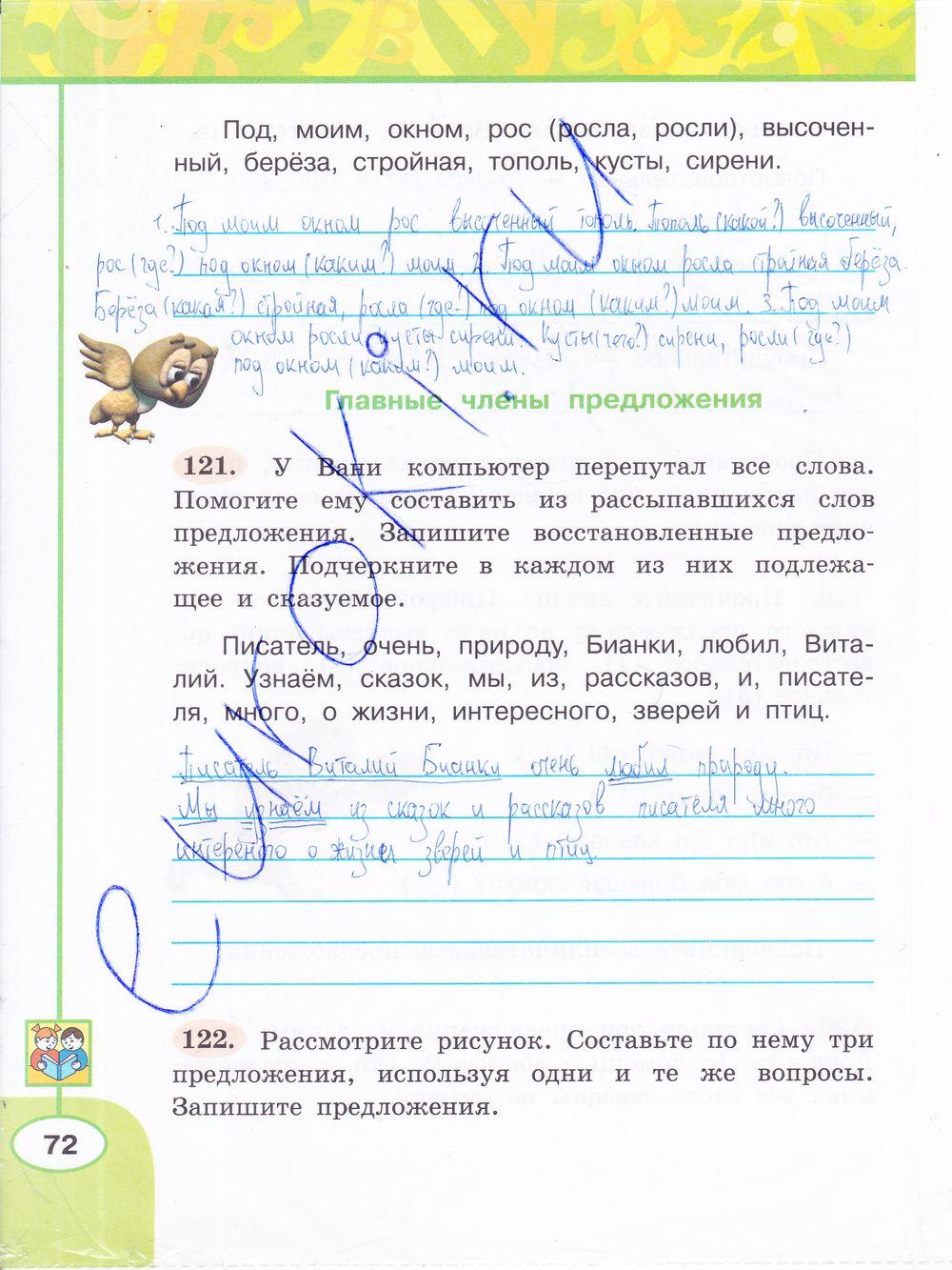 Готовые домашние задания по русскому языку 2 класс климанова упр