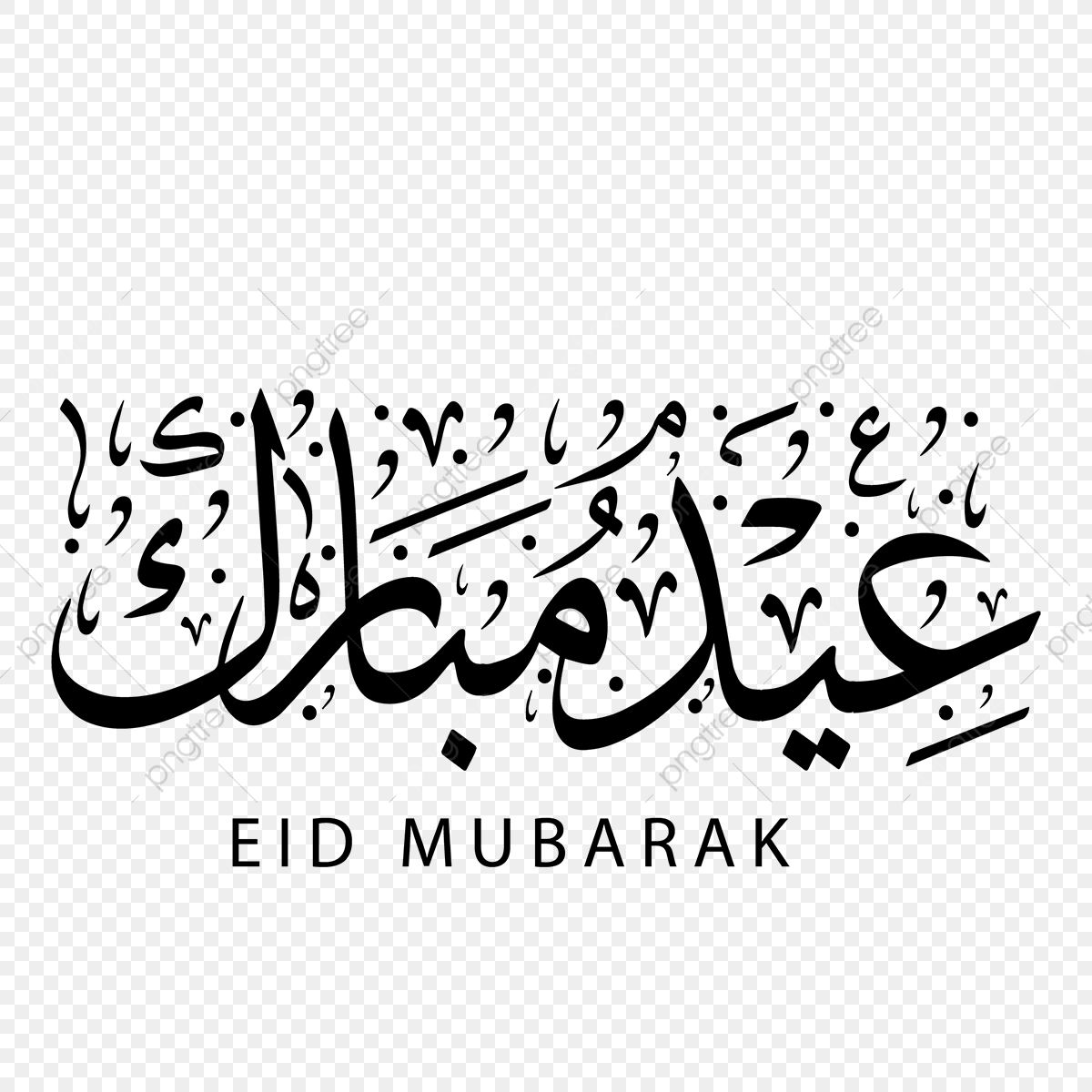 Eid Mubarak Calligraphy Eid Mubarak Words Idul Fitri Png And Vector With Transparent Background For Free Download In 2020 Eid Mubarak Happy Eid Ul Fitr Eid Mubarak Wishes