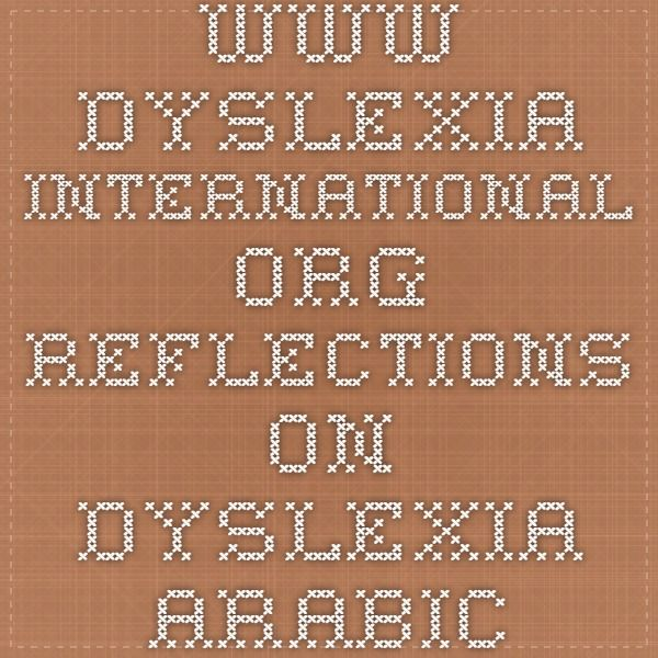 www.dyslexia-international.org reflections on dyslexia arabic