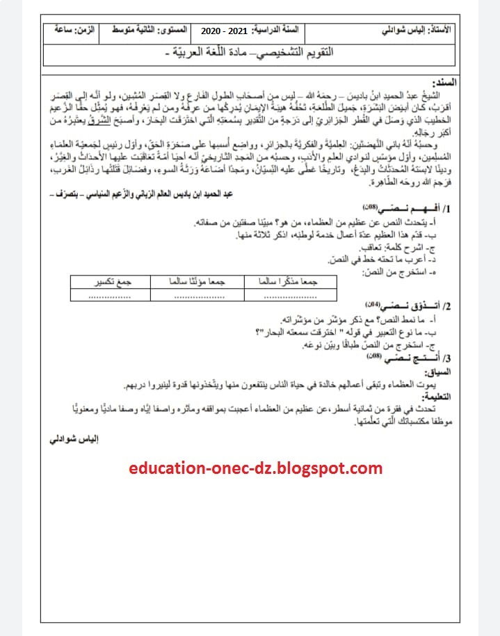 تقويم تشخيصي في مادة اللغة العربية للسنة الثانية متوسط الجيل الثاني In 2020 Blog Posts Education Blog