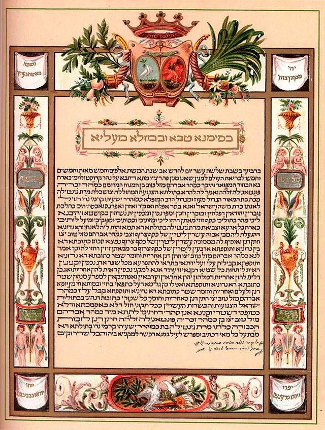 An Ilrated Ketubah Or Jewish Marriage Contract
